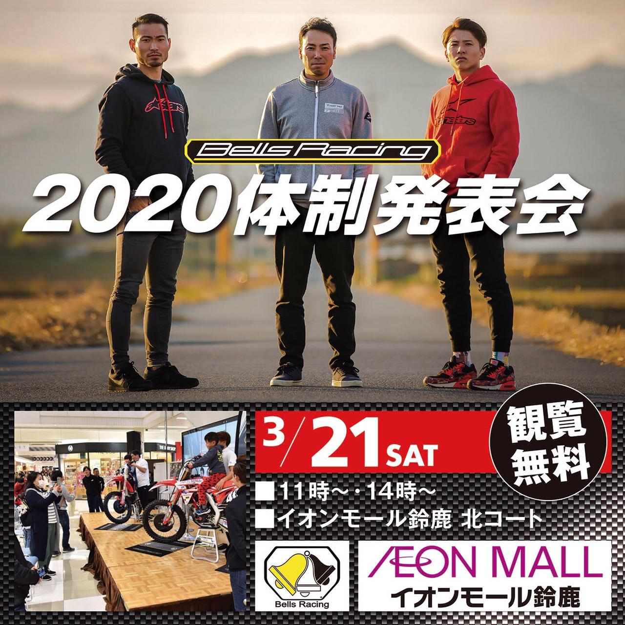 2020体制発表会3/21